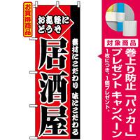 のぼり旗 (2277) お気軽にどうぞ居酒屋 [プレゼント付]