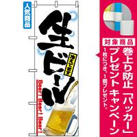 のぼり旗 (2283) 生ビール冷えてます [プレゼント付]