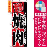 のぼり旗 (2291) 満腹満足 焼肉 スタミナ満点!ボリューム満点! [プレゼント付]