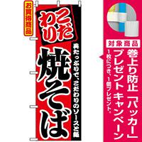 のぼり旗 (2297) こだわり 焼そば [プレゼント付]