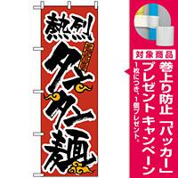 のぼり旗 (23) タンタン麺 [プレゼント付]