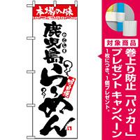 のぼり旗 (2300) 本場の味 鹿児島らーめん [プレゼント付]