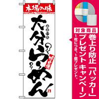 のぼり旗 (2302) 本場の味 大分らーめん [プレゼント付]