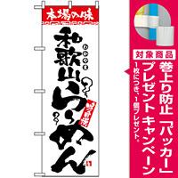 のぼり旗 (2304) 本場の味 和歌山らーめん [プレゼント付]