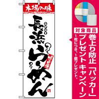のぼり旗 (2305) 本場の味 長浜らーめん [プレゼント付]