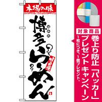のぼり旗 (2306) 本場の味 博多らーめん [プレゼント付]