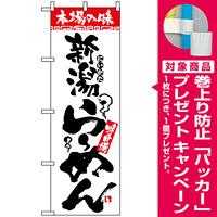 のぼり旗 (2321) 本場の味 新潟らーめん [プレゼント付]