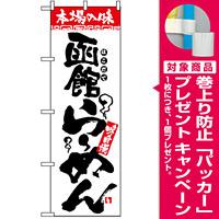 のぼり旗 (2324) 本場の味 函館らーめん [プレゼント付]