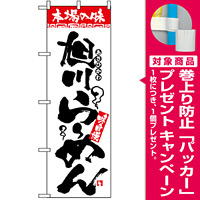 のぼり旗 (2326) 本場の味 旭川らーめん [プレゼント付]