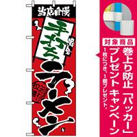 のぼり旗 (2333) 当店自慢 手打ちラーメン [プレゼント付]