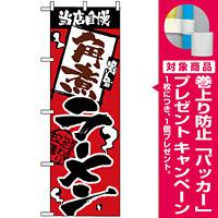 のぼり旗 (2337) 当店自慢 角煮ラーメン [プレゼント付]