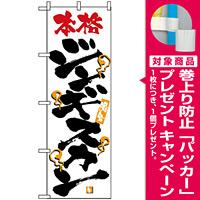 のぼり旗 (2345) 激旨 本格ジンギスカン [プレゼント付]