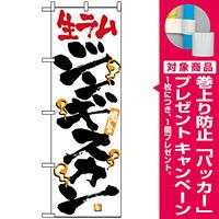 のぼり旗 (2348) 激旨 生ラムジンギスカン [プレゼント付]