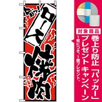のぼり旗 (2352) 旨っ ロース焼肉 [プレゼント付]