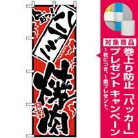 のぼり旗 (2353) 旨っ ハラミ焼肉 [プレゼント付]
