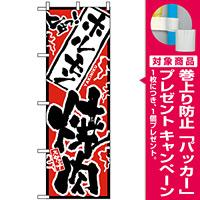 のぼり旗 (2360) 旨っ ホルモン焼肉 [プレゼント付]
