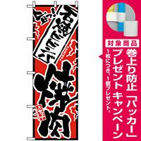 のぼり旗 (2361) 旨っ 石焼ビビンバ焼肉 [プレゼント付]