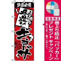 のぼり旗 (2366) 当店自慢 手造りギョーザ [プレゼント付]