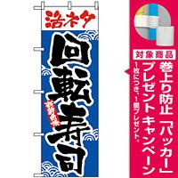 のぼり旗 (2378) 活ネタ回転寿司 [プレゼント付]