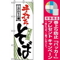 のぼり旗 (2399) こだわりの麺 手打ちそば [プレゼント付]