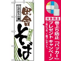 のぼり旗 (2400) 田舎そば [プレゼント付]