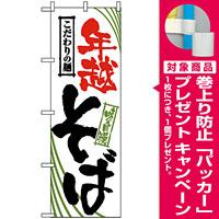 のぼり旗 (2403) 年越そば こだわりの麺 [プレゼント付]