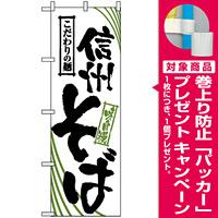 のぼり旗 (2404) 信州そば [プレゼント付]