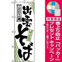 のぼり旗 (2405) 出雲そば [プレゼント付]
