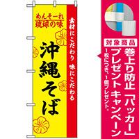 のぼり旗 (2406) 琉球の味沖縄そば [プレゼント付]