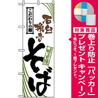 のぼり旗 (2408) 石臼挽きそば [プレゼント付]