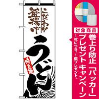 のぼり旗 (2413) 釜揚げうどん [プレゼント付]