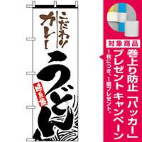 のぼり旗 (2415) カレーうどん [プレゼント付]