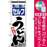 のぼり旗 (2417) セルフうどん [プレゼント付]