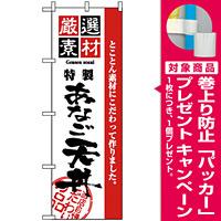 のぼり旗 (2427) 厳選素材あなご天丼 [プレゼント付]