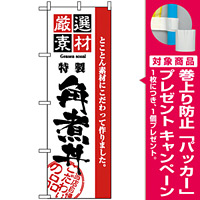 のぼり旗 (2431) 厳選素材角煮丼 [プレゼント付]