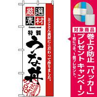 のぼり旗 (2433) 厳選素材うな丼 [プレゼント付]