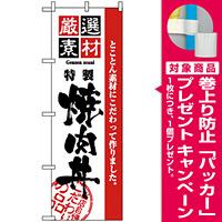 のぼり旗 (2434) 厳選素材焼肉丼 [プレゼント付]