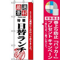 のぼり旗 (2445) 厳選素材日替ランチ [プレゼント付]