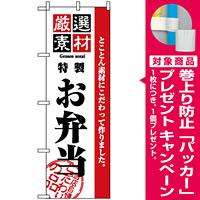 のぼり旗 (2452) 厳選素材お弁当 [プレゼント付]
