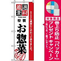 のぼり旗 (2453) 厳選素材お惣菜 [プレゼント付]