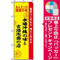 のぼり旗 (2457) 琉球の味本場沖縄の味と古酒泡盛の店 [プレゼント付]