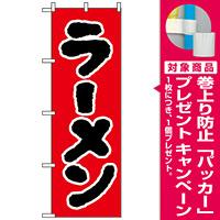 のぼり旗 (25) ラーメ ン 赤地/黒文字 [プレゼント付]