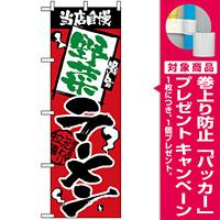 のぼり旗 (2630) 野菜ラーメン [プレゼント付]