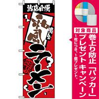 のぼり旗 (2631) 和風ラーメン [プレゼント付]