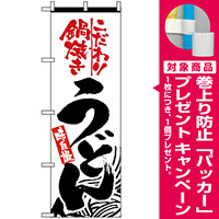 のぼり旗 (2633) こだわり鍋焼うどん [プレゼント付]