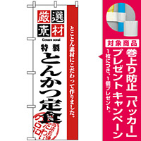 のぼり旗 (2635) 厳選素材とんかつ定食 [プレゼント付]