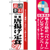 のぼり旗 (2636) 厳選素材からあげ定食 [プレゼント付]