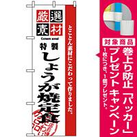 のぼり旗 (2638) 厳選素材しょうが定食 [プレゼント付]