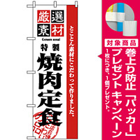 のぼり旗 (2640) 厳選素材焼肉定食 [プレゼント付]