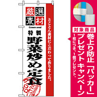 のぼり旗 (2642) 厳選素材野菜炒め定食 [プレゼント付]